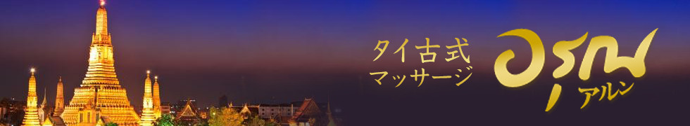 銀座・新橋のタイ古式マッサージ アルン